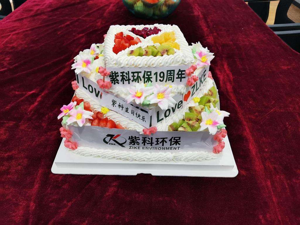 热烈庆祝紫科环保成立19周年