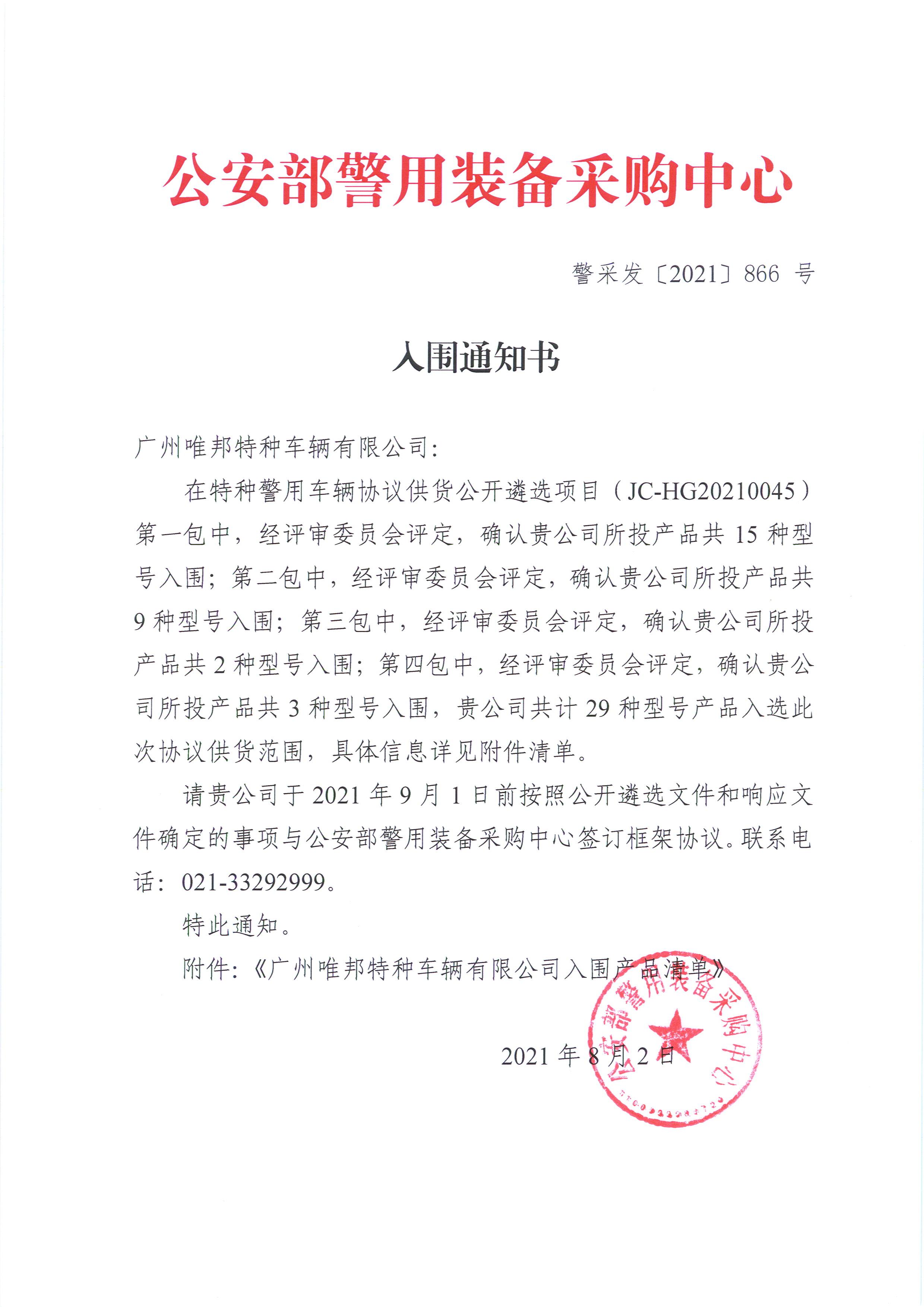 热烈祝贺广州唯邦特种车辆有限公司入围公安部012警采中心警用特种车辆协议供货商名录