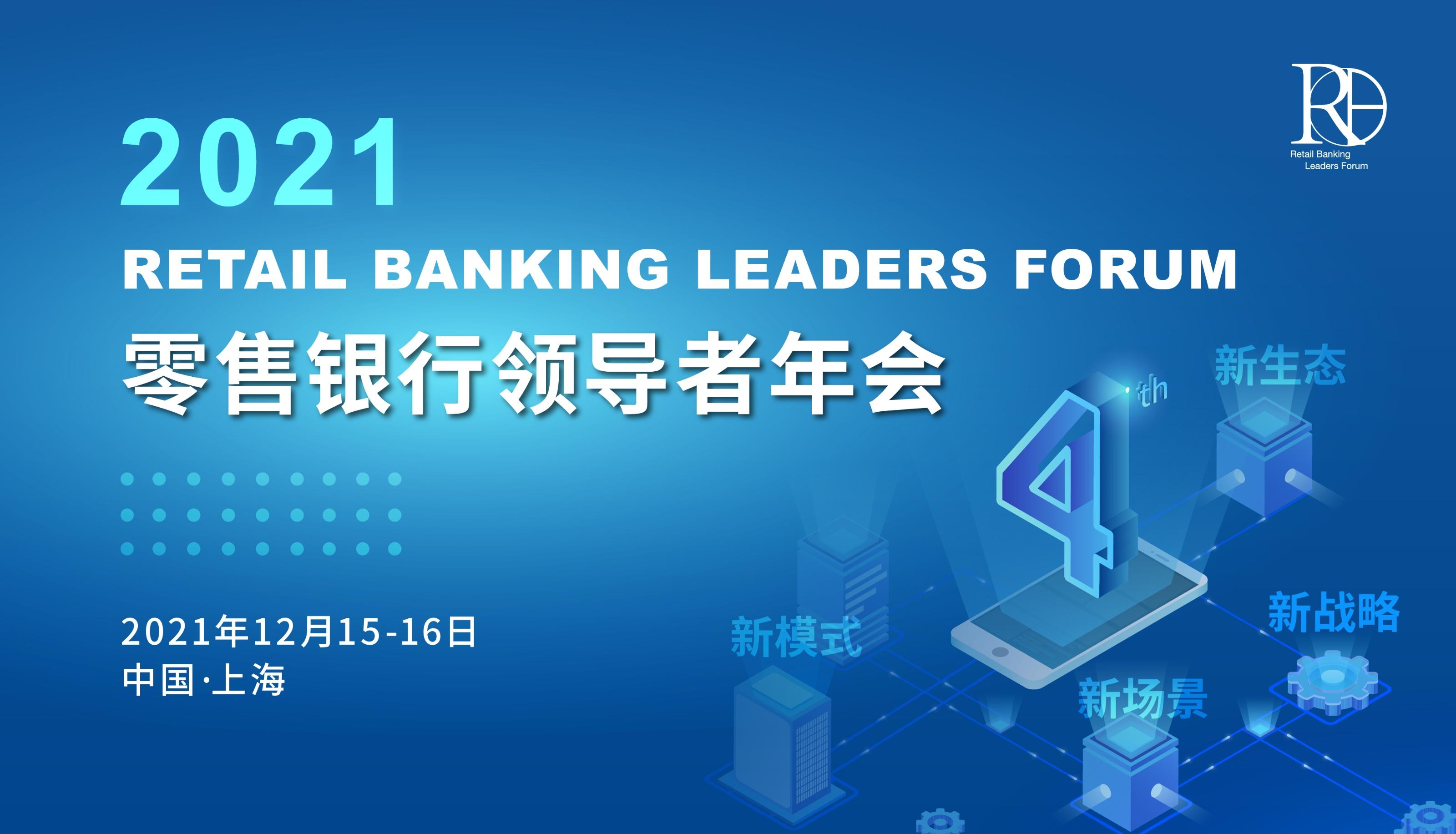 2021第四届零售银行领导者年会
