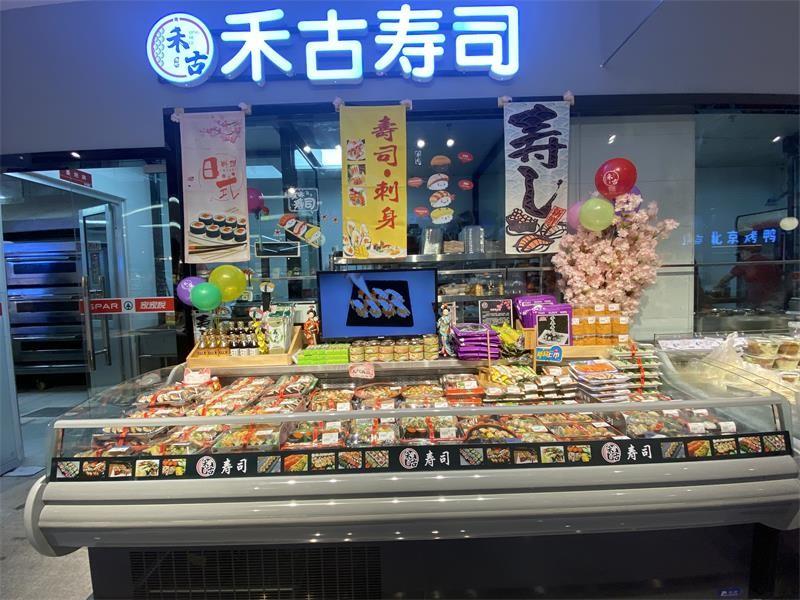 禾古寿司——济南汉峪金谷家家悦店