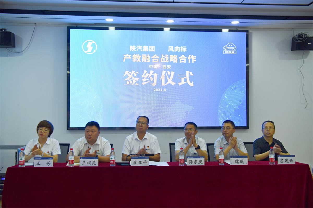 陕汽集团-说球帝app电脑版开启深度产教融合战略nba说球帝直播
