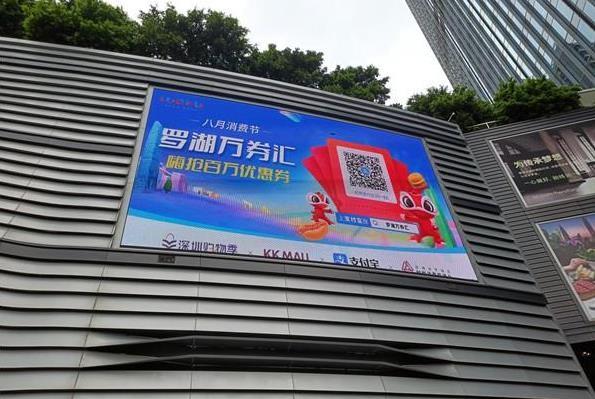 """2021深圳购物季线上启动 罗湖""""百万珠宝专场""""吸引数百万人点赞"""