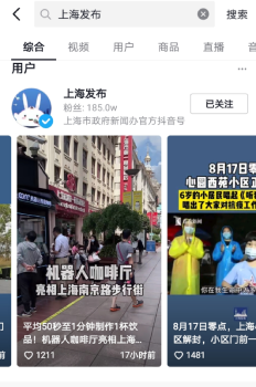 上海发布@COFE+机器人现磨咖啡