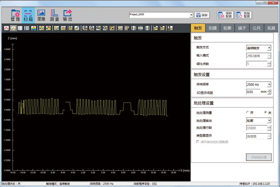 在线3D激光检测系统