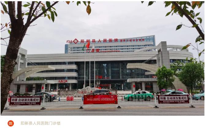 【上线喜讯】盛博汇智慧医院云平台成功登陆阳新县人民医院