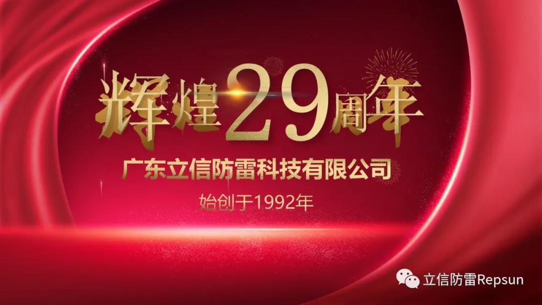 热烈庆祝立信防雷29周年庆&8月生日会