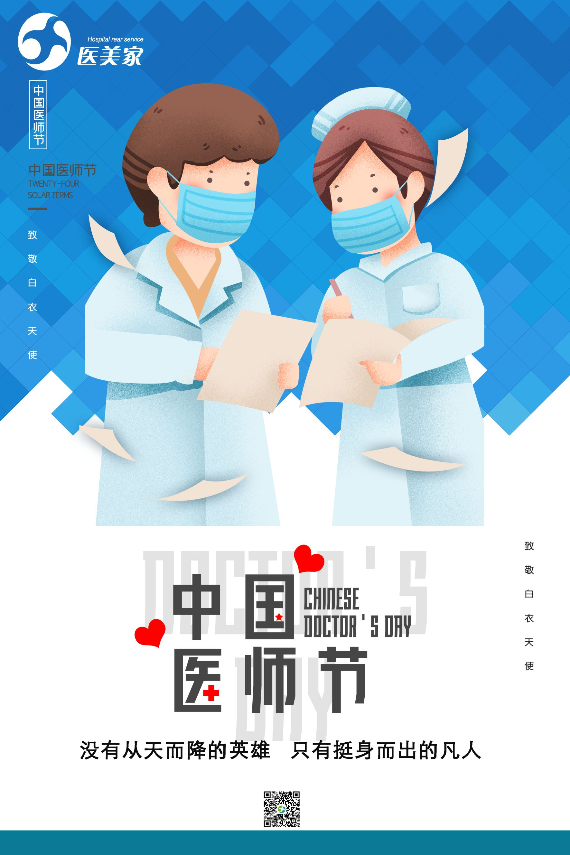 """""""8.19中國醫師節""""——致敬中國醫生!"""