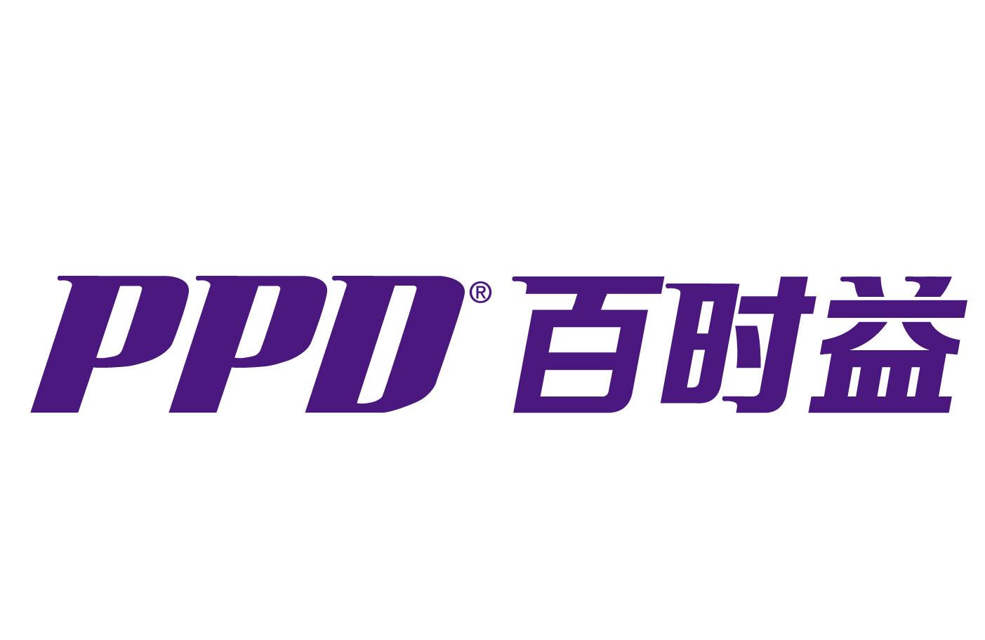 PPD百时益