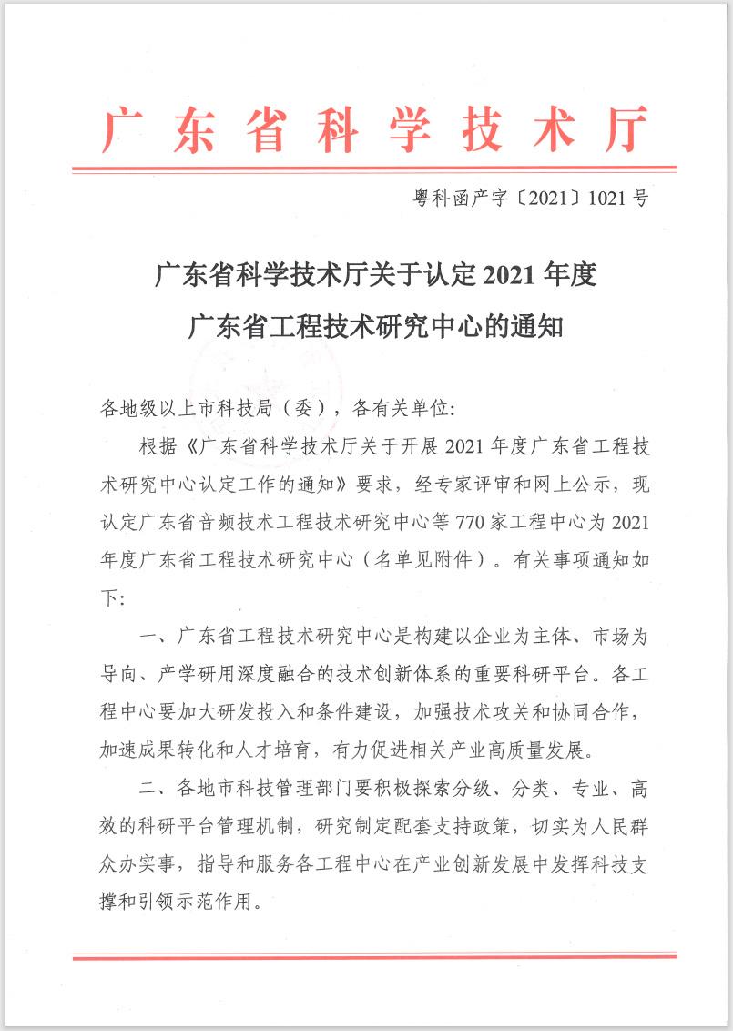 宗泰通过了广东省电磁阀工程技术研究中心认定