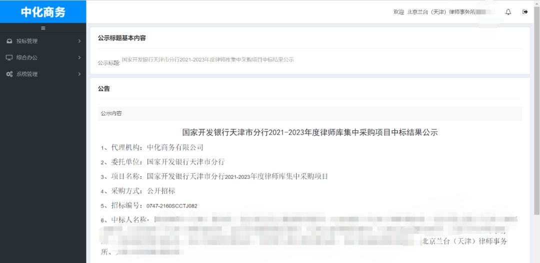 业绩 | 北京兰台(天津)律师事务所成功中标国家开发银行天津市分行2021-2023年度律师库集中采购项目