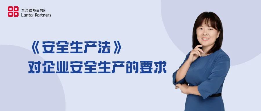 """新闻丨兰台高级合伙人程阳应邀出席某大型央企""""安全生产月""""宣讲活动"""