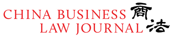 荣誉丨兰台律师事务所荣获多项《商法》2020年卓越大奖