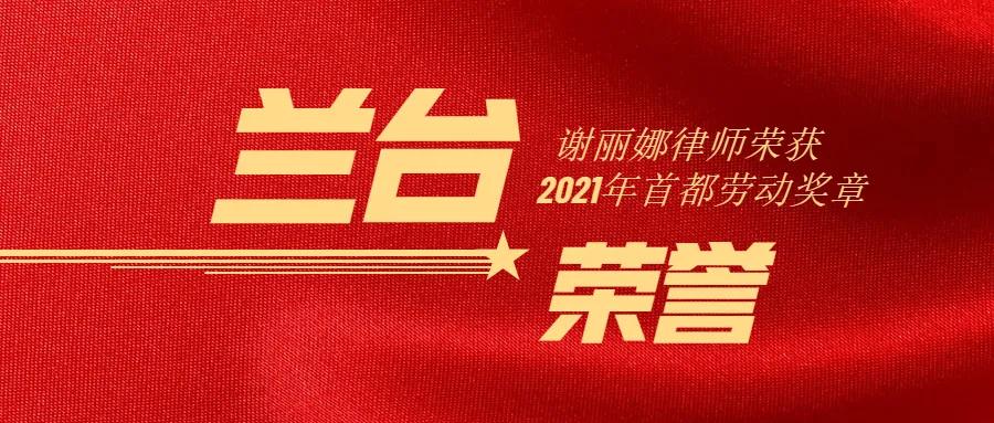 荣誉丨北京市兰台律师事务所合伙人谢丽娜律师荣获2021年首都劳动奖