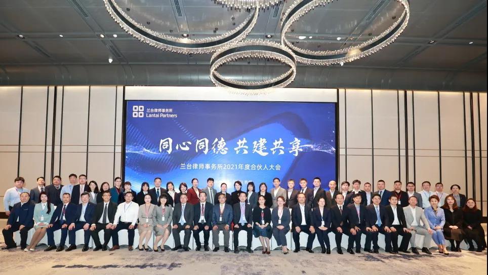 同心同德,共建共享;云程发轫,万里可期 ——兰台2021年度第一次合伙人大会暨杭州分所开业仪式圆满举行