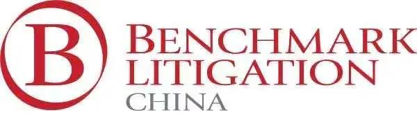 兰台荣登Benchmark Litigation中国首刊争议解决榜单