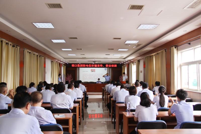 集团公司组织开展防电信诈骗宣传、普法培训活动