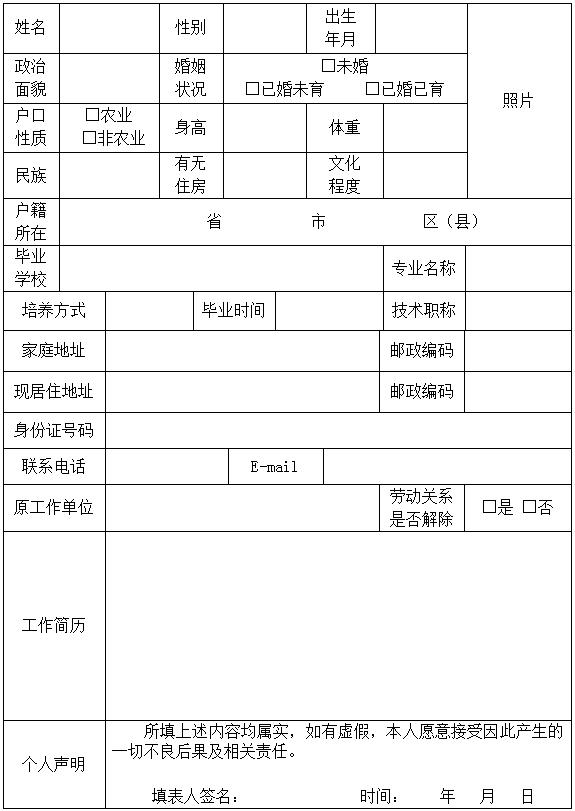 西安某大型国企2021公开招聘公告