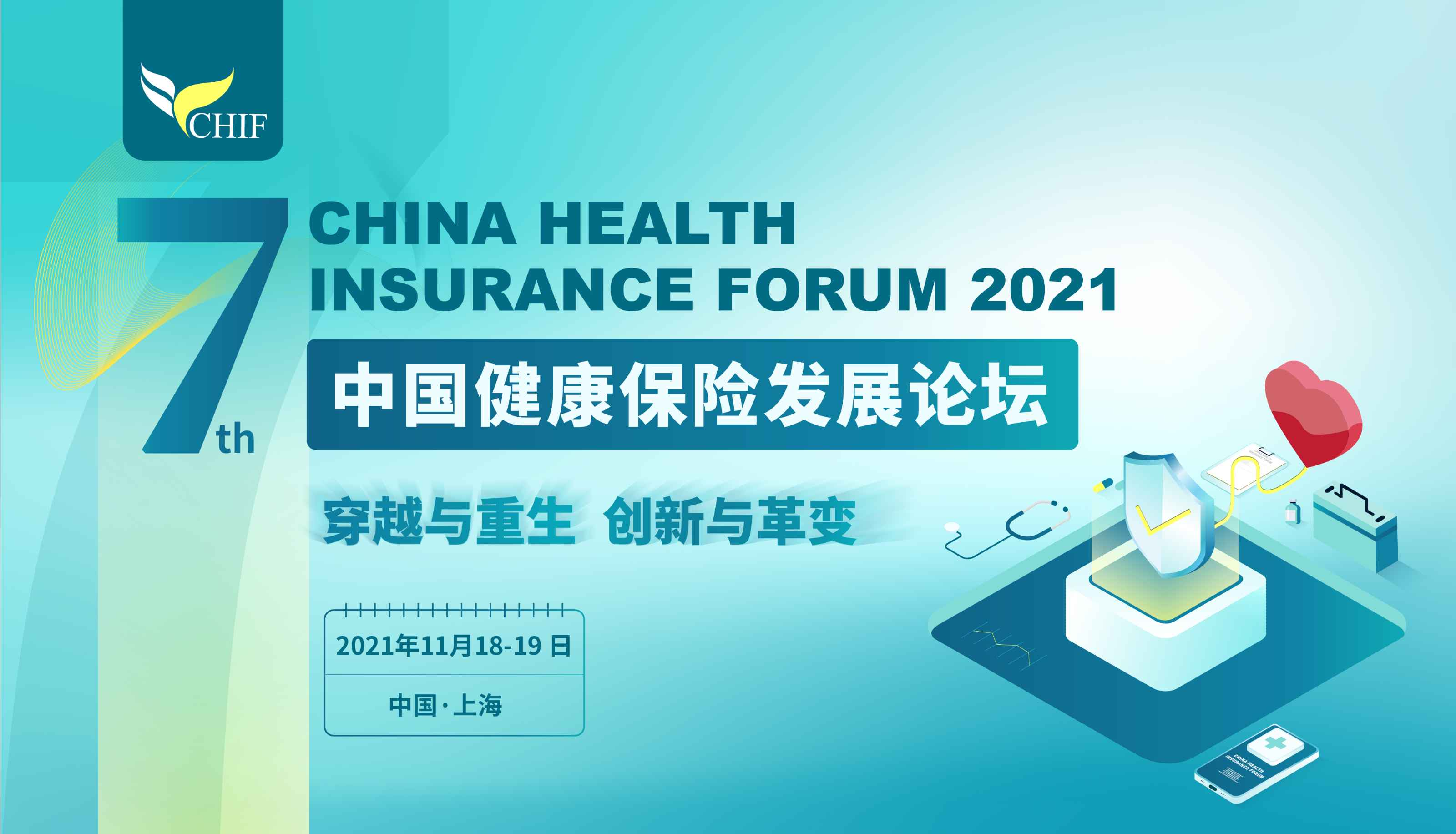 第七届中国健康保险发展论坛