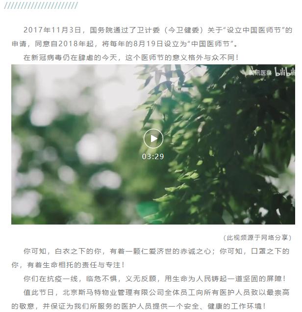 這個節日意義非凡—中國醫師節!