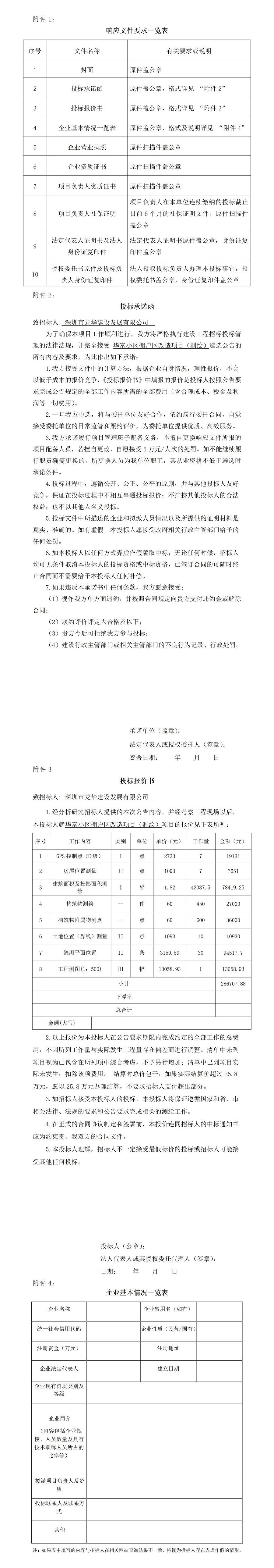 华富小区棚户区改造项目(测绘) 公开遴选公告
