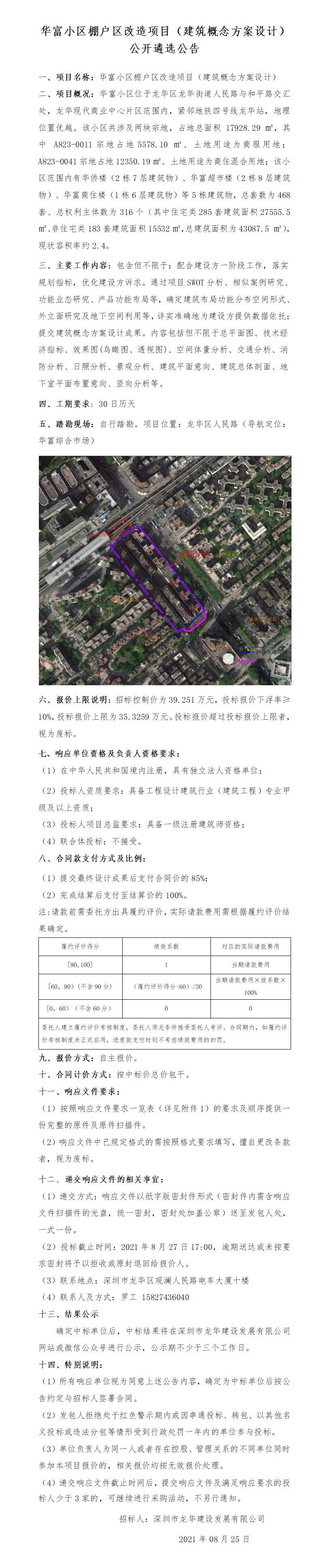 华富小区棚户区改造项目(建筑概念方案设计) 公开遴选公告