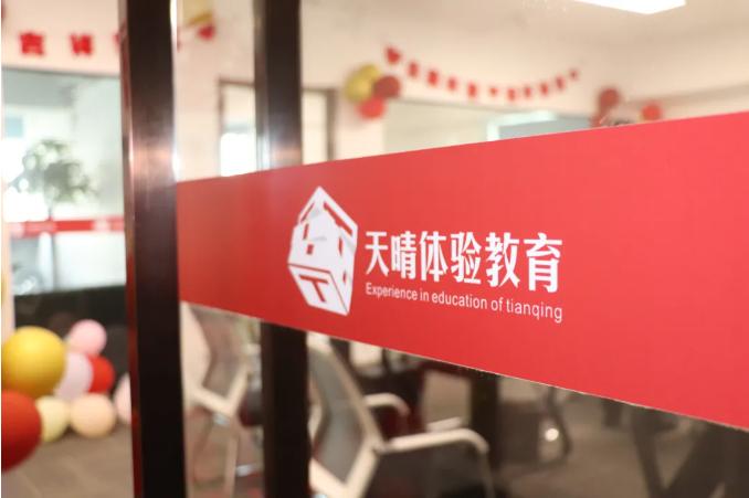 热烈√祝贺天晴体验教育集团武汉分公司开业大吉