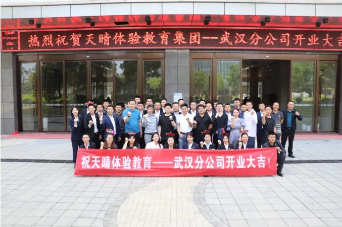 热烈祝贺天晴体验教育集团武汉分公司开业大吉