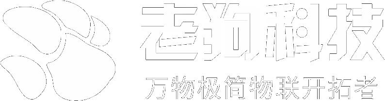 深圳市老狗科技有限公司