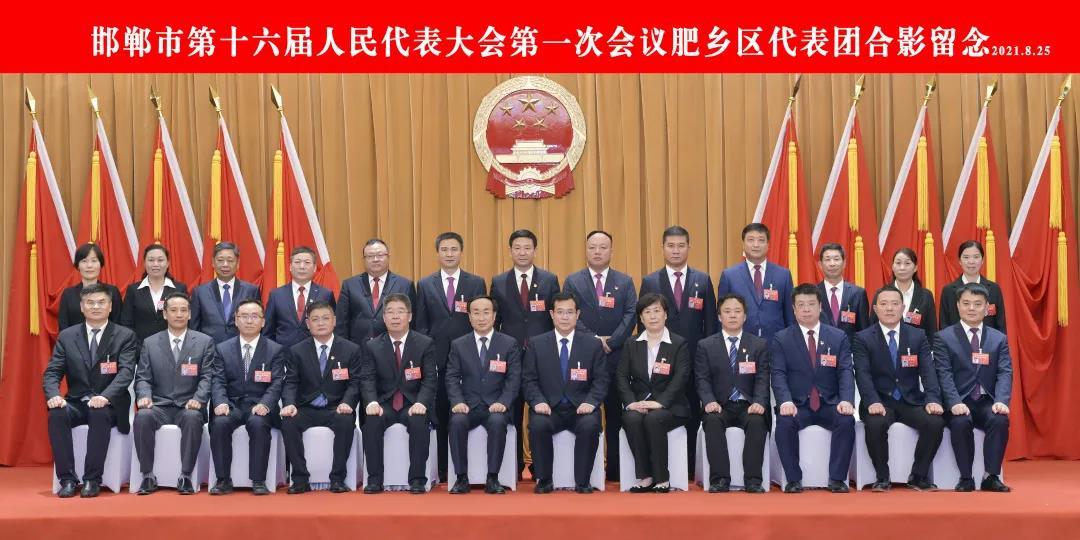 集团董事局主席金位海参加邯郸市第十六届人民代表大会第一次会议