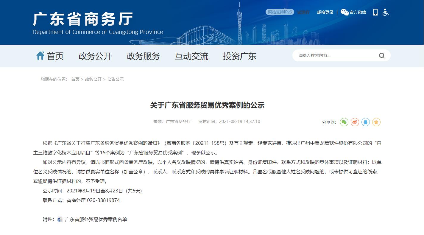 喜讯 联合利丰获评广东省服务贸易优秀案例