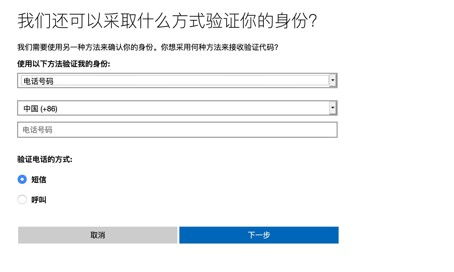 Hotmail 如何获取邮箱授权码?