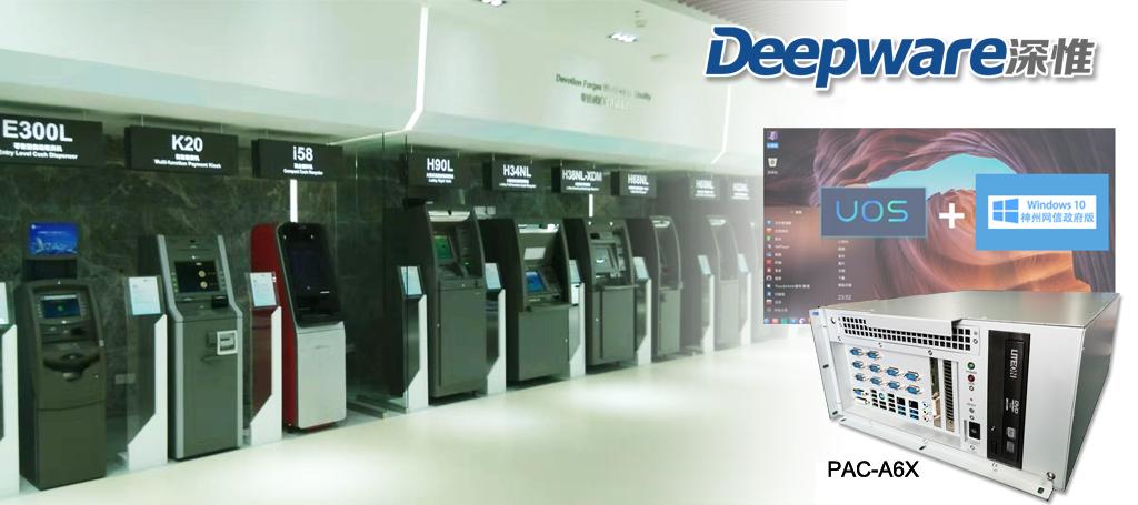 深惟DWM-A6X工控主板 深耕金融行业应用需求