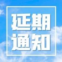 第23届中国国际工业博览会延期通知!
