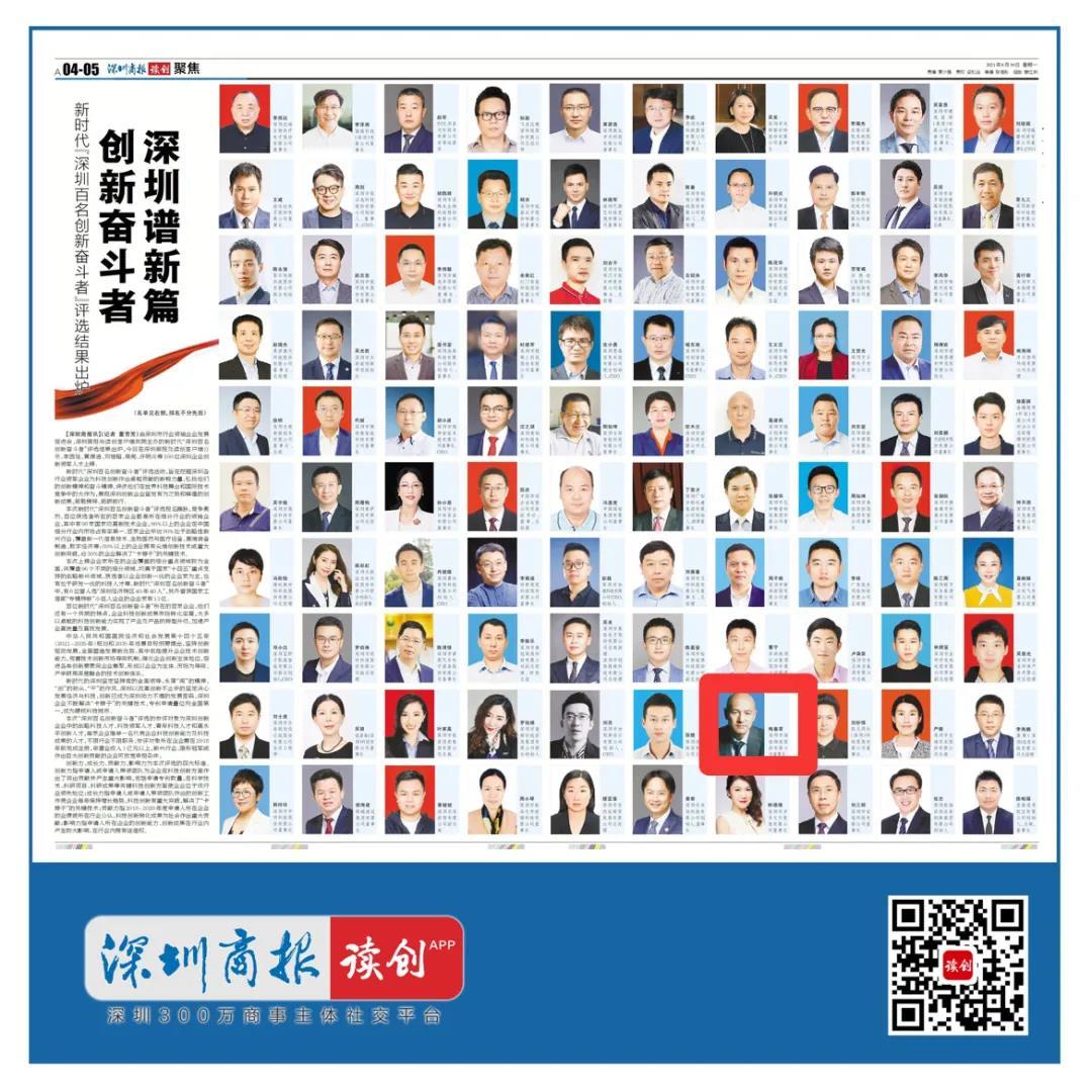 """""""深圳百名创新奋斗者""""海格物流董事长梅春雷先生上榜!"""