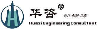 湖南华咨工程咨询有限公司