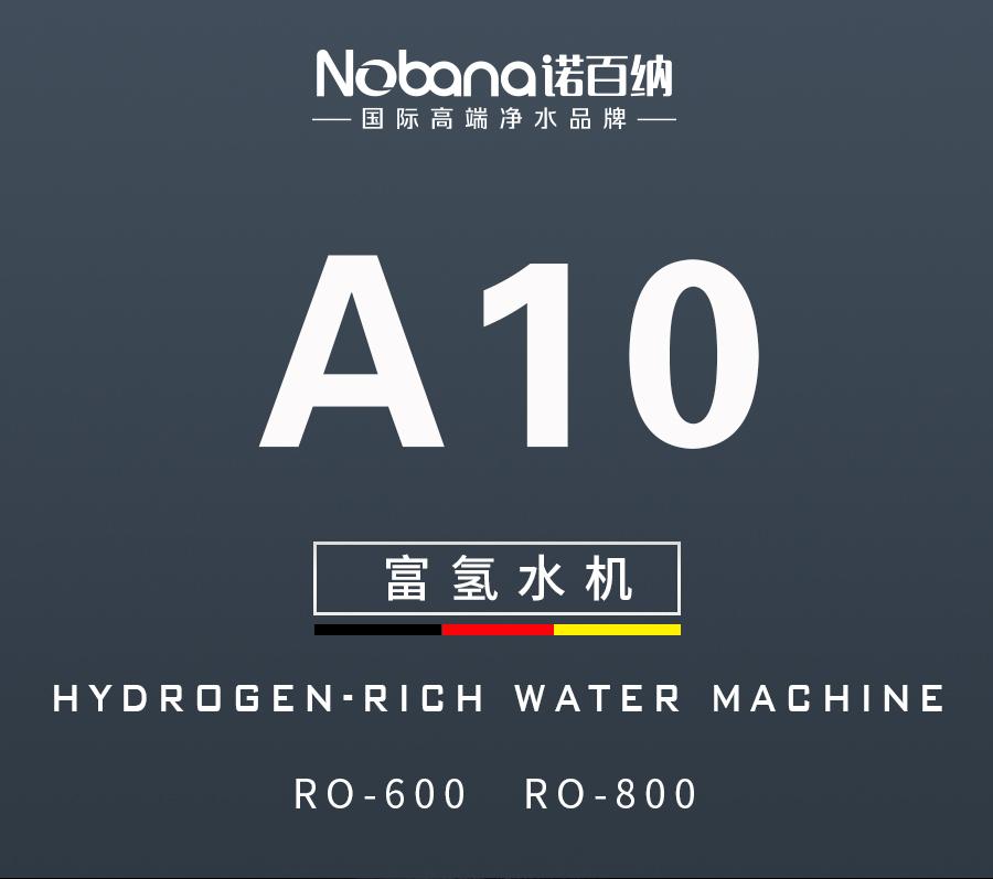 氢分子净水器