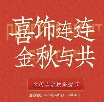 金庆丰珠宝:9月最大让利,金秋采购节今日开启