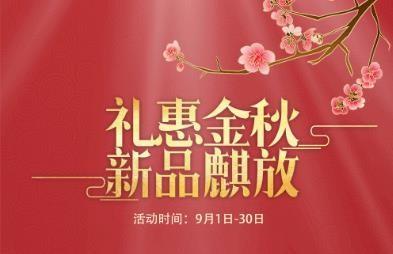 瑞麒珠宝:礼惠金秋,新品麒放
