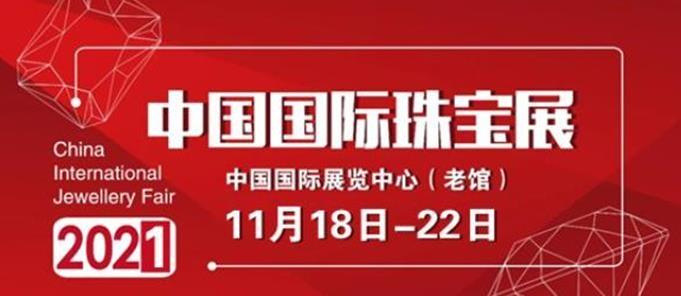 2021年11月18-22日中国国际珠宝展将在北京中国国际展览中心举行
