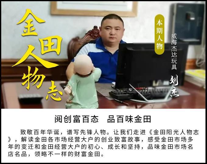 """金田阳光人物志第二十五期丨""""威海杰达玩具""""刘杰:请叫我玩具大王"""