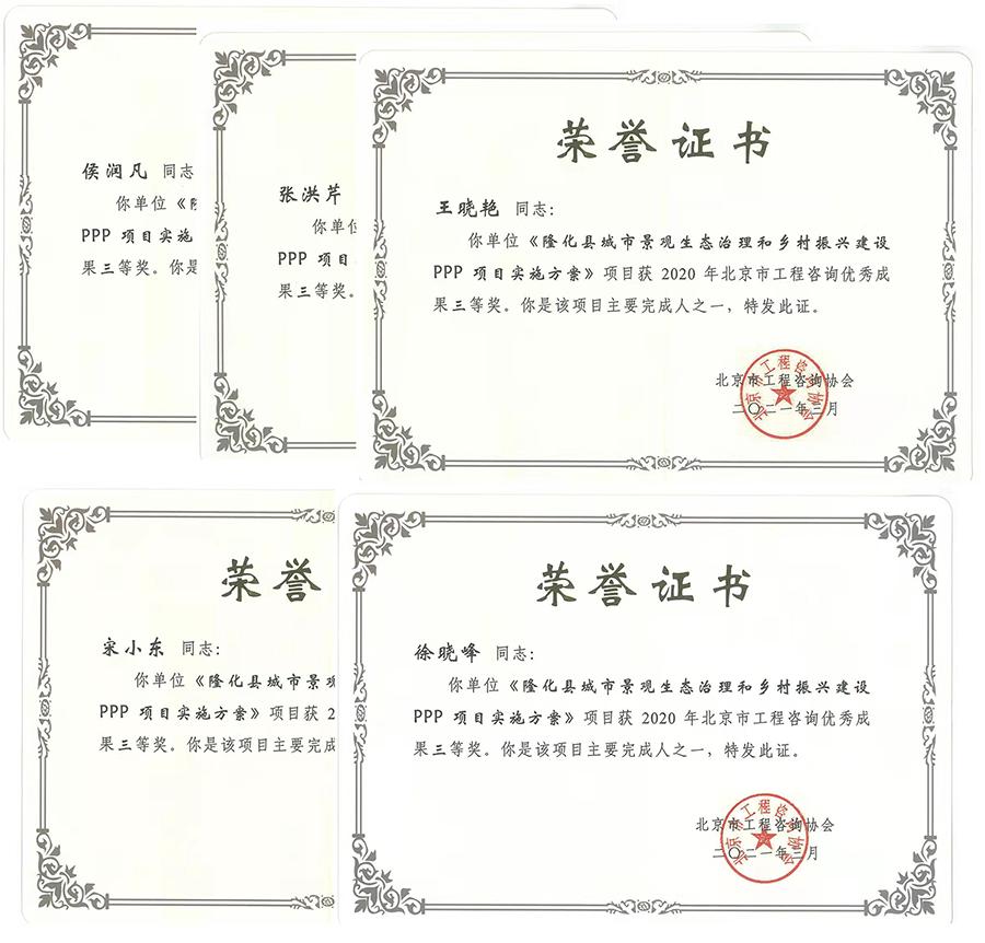 喜讯!北京思泰获2020年北京市工程咨询优秀成果三等奖