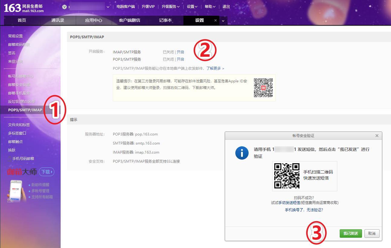 网易163/126邮箱如何获取授权码