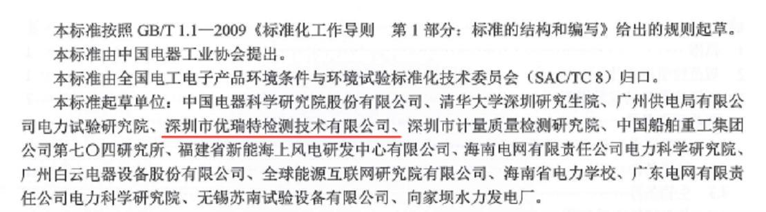 """优瑞特参与起草的""""输变电设备 湿热环境条件""""经国家能源局权威发布"""