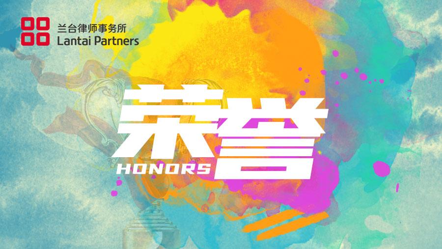 荣誉 | 兰台荣登《IFLR1000中国》2022年度区域榜单