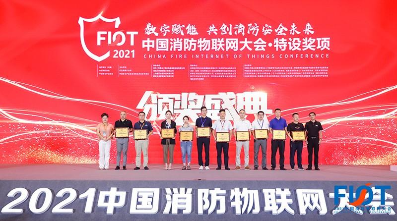 """赋安荣获FIOT 2021中国贝博官方网站物联网大会""""最佳解决方案""""奖项"""