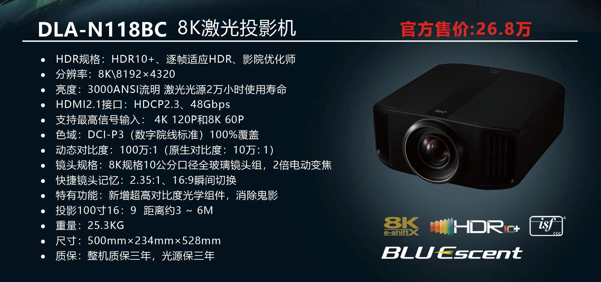 JVC8K混合激光投影DLA-N118、DLA-N98、DLA-N88、DLA-N80即将上市