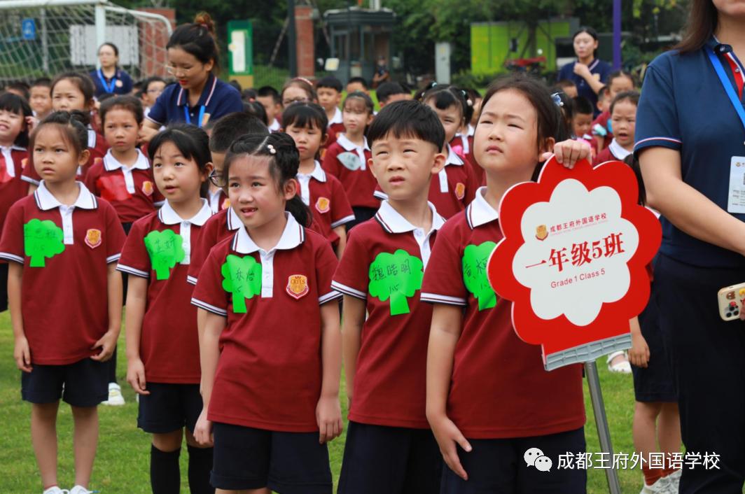 知行合一,谱写王府新篇章——成都王府外国语学校2021年秋季开学典礼