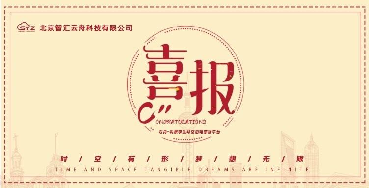 智汇云舟中标  北京轨道交通19号线一期工程项目