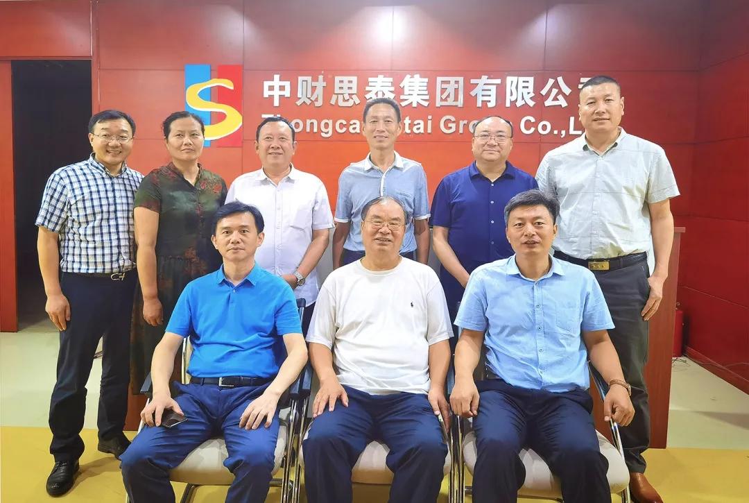 北京河南经济文化促进会一行领导莅临中财思泰交流研讨