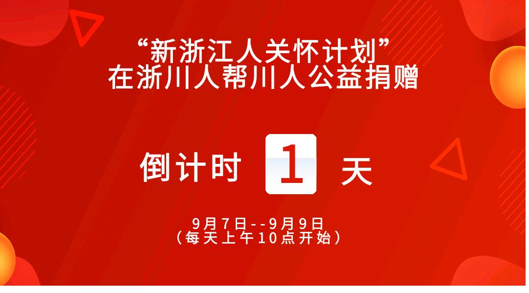 【社会公益】在浙川人帮川人 聚义抱团一家亲 明天上午10点邀您一起做公益